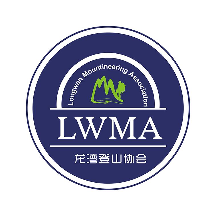 温州市龙湾登山协会