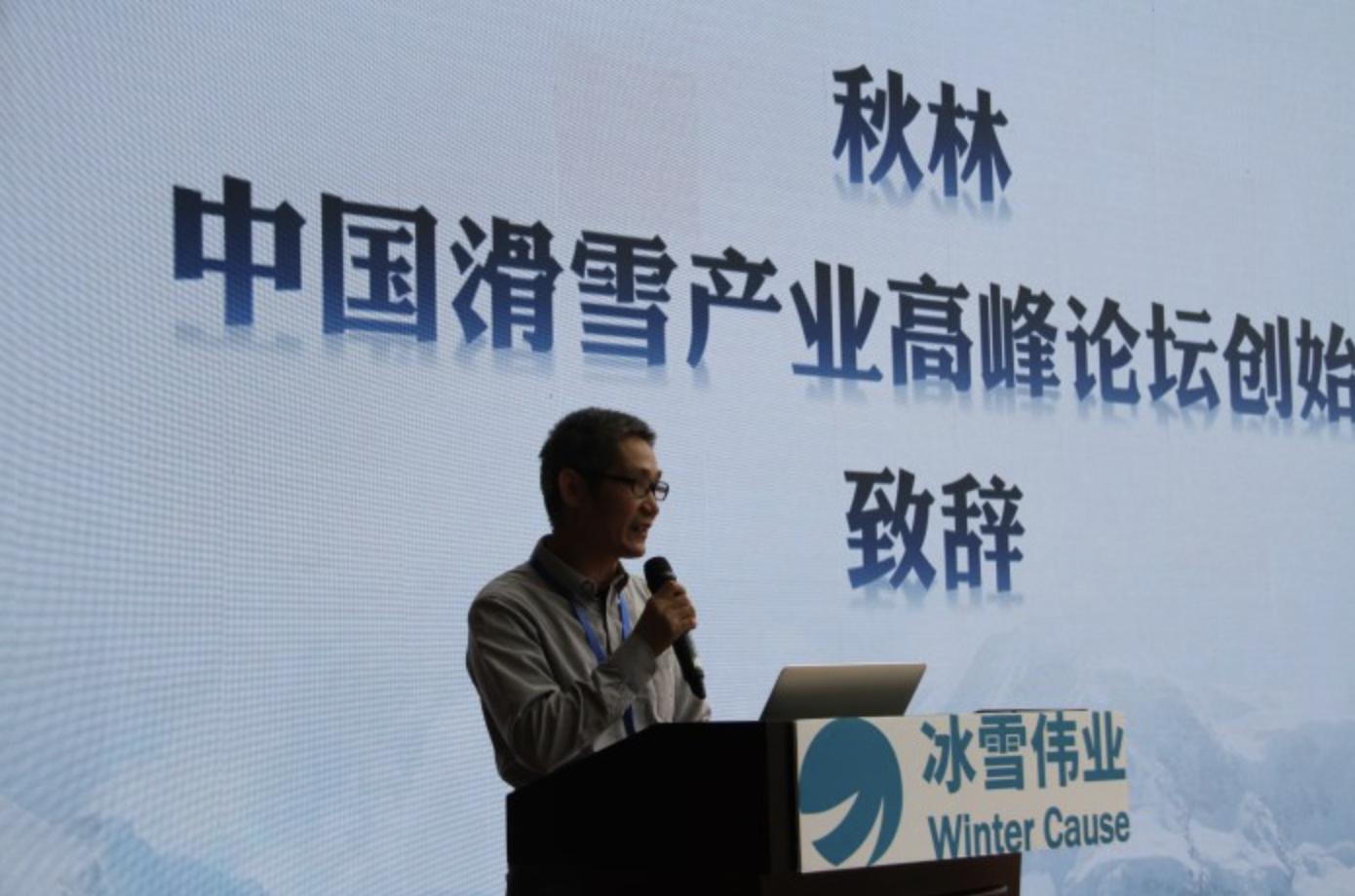 2018中国国际山地运动产业大会暨第十三届中国滑雪产业论坛开幕