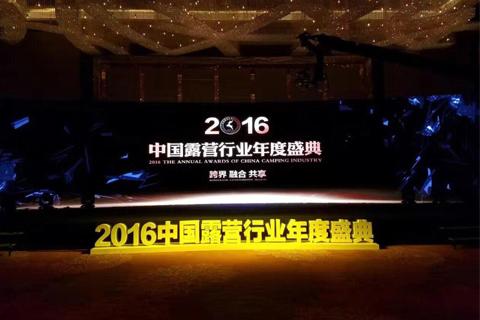 2016中国露营行业年度盛典圆满召开  跨界融合助推产业升级