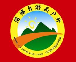 淄博自游兵户外运动俱乐部