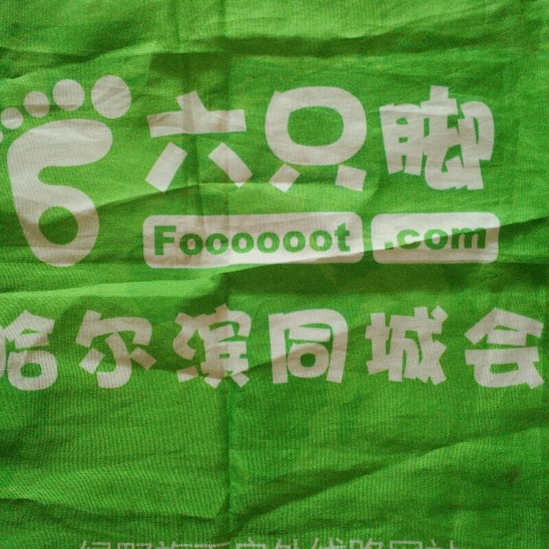 六只脚哈尔滨同城会
