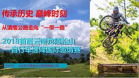 2018首届中国龙陵松山山地自行车速降国际邀请函