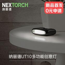 纳丽德UT10 USB直充创意组合灯