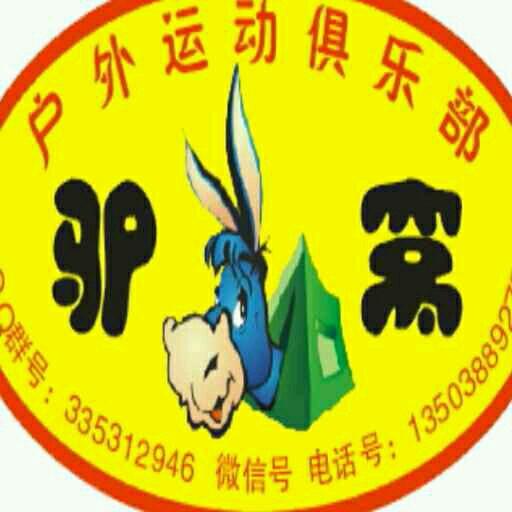 驴窝户外运动俱乐部