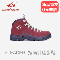 Sleader Outdoor斯丽德新款S24指南针360°全功能户外登山徒步鞋