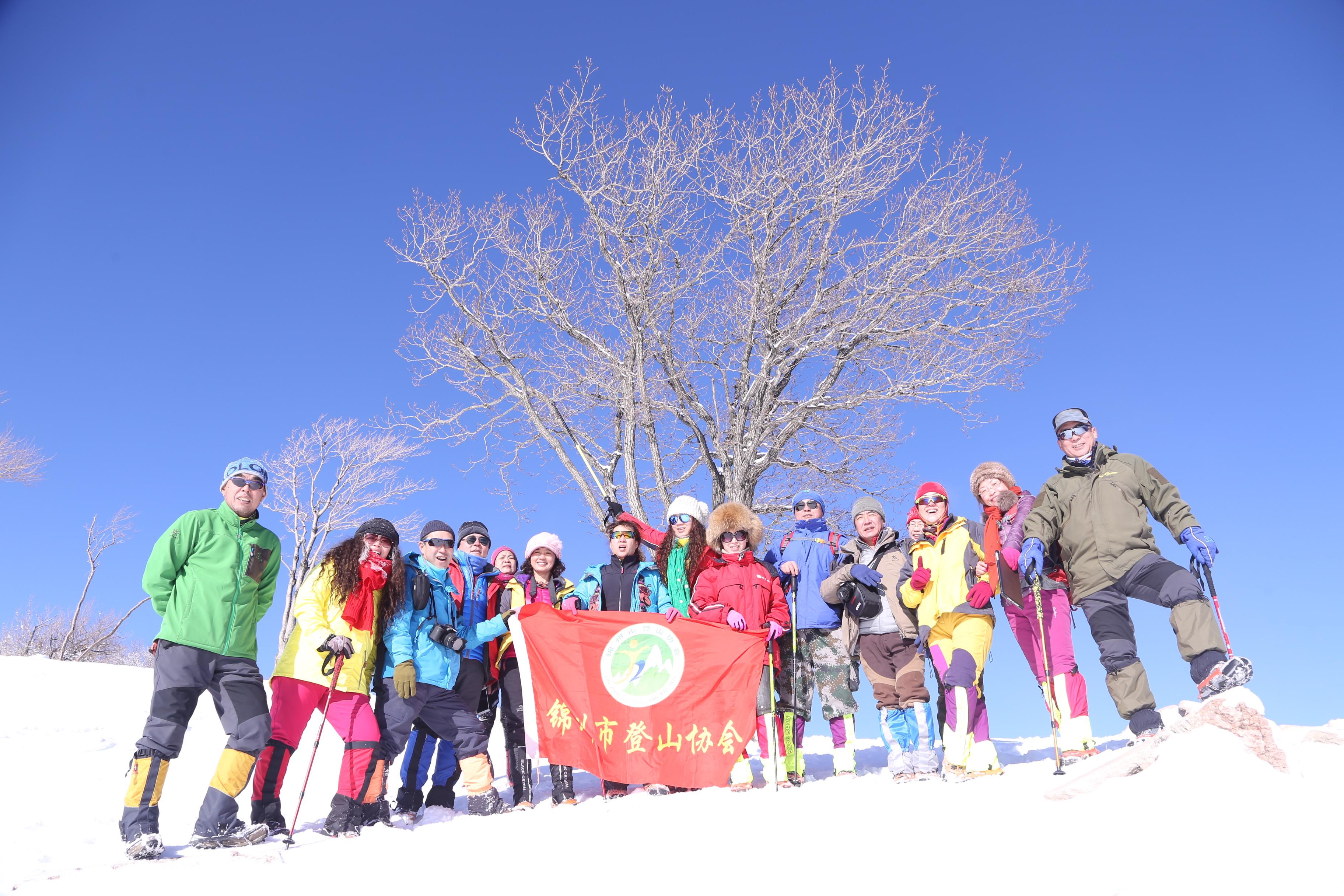 锦州市登山协会第三届年会